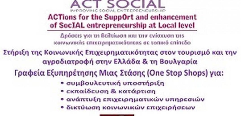 Ο δήμος Θέρμης στηρίζει την κοινωνική επιχειρηματικότητα