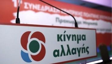 ΚΙΝΑΛ: Προστασία α' κατοικίας μόνο το '19, για τις προεκλογικές ανάγκες του ΣΥΡΙΖΑ