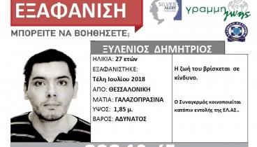 Εξαφάνιση 27χρονου στη Θεσσαλονίκη