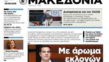 Την ικανοποίησή της εκφράζει η ΕΣΗΕΜ-Θ για την επανέκδοση της «Μακεδονίας»