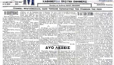 Το αφιέρωμα του Live media στο makthes.gr και στην εφημερίδα «Μακεδονία» με αφορμή την επιστροφή του ιστορικού τίτλου στα περίπτερα την Κυριακή 9 Σεπτεμβρίου 2018