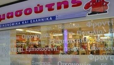 """Εγκαίνια για το πρώτο κατάστημα """"Μασούτης"""" στην Αττική"""