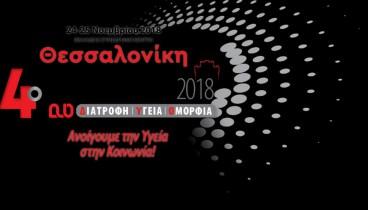 Ξεκινά το 4ο Φόρουμ Υγείας στη Θεσσαλονίκη