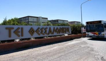 Πριν από τρεις μήνες ο πρώτος ύποπτος φάκελος στο ΤΕΙ Θεσσαλονίκης!