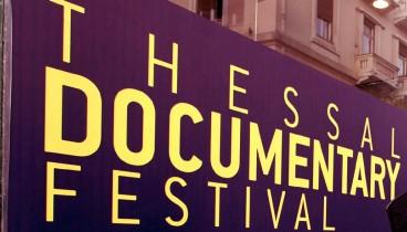 Πρόσκληση κατάθεσης ελληνικών ταινιών από το Φεστιβάλ Ντοκιμαντέρ