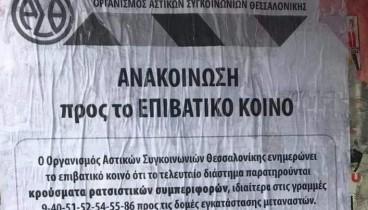 """Ανακοίνωση """"μαϊμού"""" καταγγέλλει ο ΟΑΣΘ (photo)"""