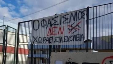 Απείλησαν καθηγητή σε σχολείο της Θεσσαλονίκης