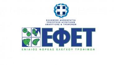 Ανάκληση πάστας ταντούρι από τον ΕΦΕΤ