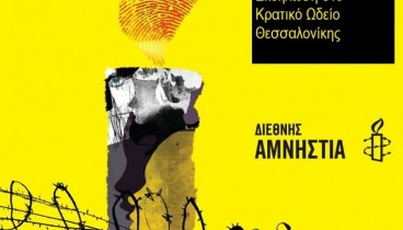 Εκδήλωση για την Παγκόσμια Ημέρα Ανθρωπίνων Δικαιωμάτων από τη Διεθνή Αμνηστία