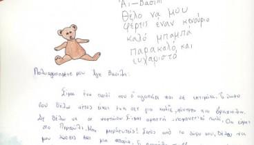 Γράμματα στον Αϊ Βασίλη