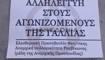 Θεσσαλονίκη: «Έφοδος»  του Ρουβίκωνα στο Γαλλικό Ινστιτούτο (Βίντεο-Φωτ.)