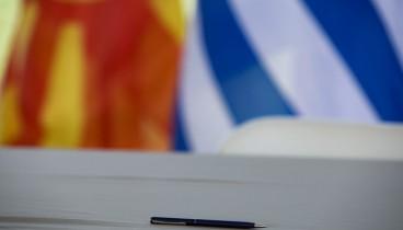 Kατά της Συμφωνίας των Πρεσπών η Ένωση Περιφερειών Ελλάδας