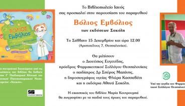 Παιδικό παραμύθι για τον εμβολιασμό προωθούν οι φαρμακοποιοί της Θεσσαλονίκης