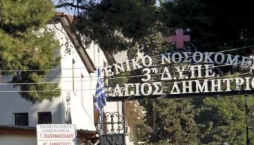 """""""Άγιος Δημήτριος"""": Δημιουργήθηκε κοιτώνας φιλοξενίας για τους συνοδούς νοσηλευόμενων"""