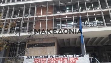 Θεσσαλονίκη: Άγονος και πάλι ο πλειοδοτικός διαγωνισμός για τη ΒΙΟΜΕ