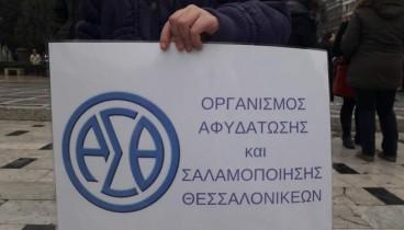 Πολίτες διαδηλώνουν στις 12:00 στα γραφεία του ΟΑΣΘ