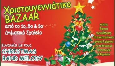 Ανάβει σήμερα το χριστουγεννιάτικο δέντρο στα Διαβατά και τα Νέα Μάλγαρα