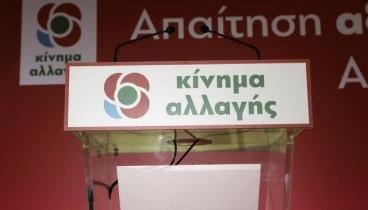 ΚΙΝΑΛ: Εγκρίθηκαν οι πρώτοι υποψήφιοι για τις επερχόμενες εθνικές εκλογές