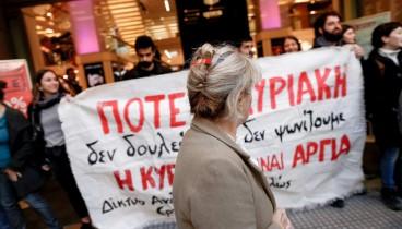 """Διαδήλωση κατά των """"ανοιχτών"""" Κυριακών"""