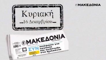 Δύο μοναδικές προσφορές με τη «Μακεδονία της Κυριακής»