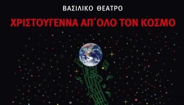 Χριστούγεννα απ' όλο τον κόσμο φέρνει στο Βασιλικό Θέατρο η Μικτή Χορωδία Θεσσαλονίκης
