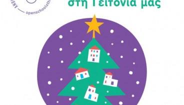 «Ανοιχτά Σχολεία στη Γειτονιά» για τα Χριστούγεννα…