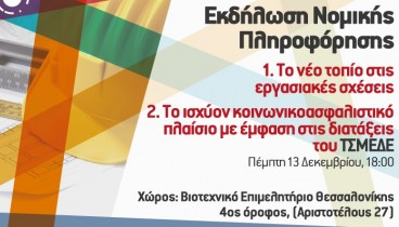 Θεσσαλονίκη: Νομική πληροφόρηση για τις μεταβολές σε κοινωνικά, εργασιακά και ασφαλιστικά δικαιώματα
