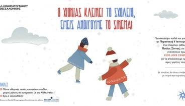 Φεστιβάλ Κινηματογράφου Θεσσαλονίκης: Ο χιονιάς κλείνει τα σχολεία, εμείς ανοίγουμε το σινεμά!