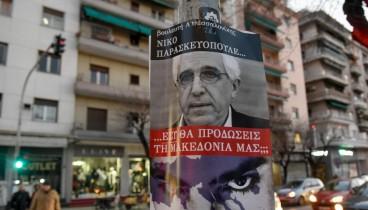 """Και στη Θεσσαλονίκη οι αφίσες για τους βουλευτές που λένε """"ναι"""" στη συμφωνία των Πρεσπών"""