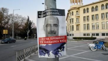 ΣΥΡΙΖΑ Θεσσαλονίκης: Φασιστική τακτική οι αφίσες