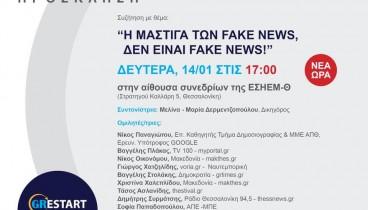 Η μάστιγα των fake news δεν είναι fake news
