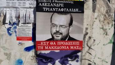 Δεν επιβεβαιώνει συλλήψεις στη Θεσσαλονίκη για το «Εσύ θα προδώσεις τη Μακεδονία μας;» η ΕΛΑΣ