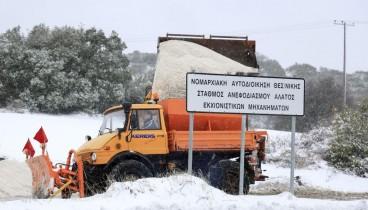 Πάνω από έξι χιλιάδες τόνους αλάτι έχει ρίξει η περιφέρεια Κ. Μακεδονίας
