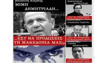 """Κρέμασαν αφίσες με βουλευτές που λένε """"ναι"""" στη Συμφωνία των Πρεσπών"""