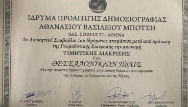 """Βραβείο Μπότση στο περιοδικό """"ΘΕΣΣΑΛΟΝΙΚέΩΝ ΠόΛΙΣ"""""""