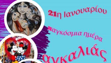 Δράση του 32ου Νηπιαγωγείου Θεσσαλονίκης για την Παγκόσμια Ημέρα Αγκαλιάς