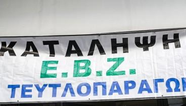 ΕΒΖ: Συνεχίζουν την κατάληψη στα γραφεία της Πλ. Αριστοτέλους οι τευτλοπαραγωγοί