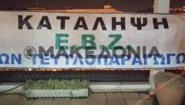 Θεσσαλονίκη: Ολονύχτια κατάληψη από τευτλοπαραγωγούς στα γραφεία της ΕΒΖ (βίντεο)