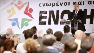 Ένωση Κεντρώων: Ακόμη και να κυρωθεί η Συμφωνία των Πρεσπών, ο λαός θα την ακυρώσει
