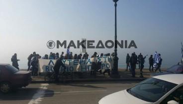 Διαμαρτυρία μαθητών για τη Μακεδονία στη Θεσσαλονίκη