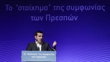 Αλέξης Τσίπρας: Δε θα κάνουμε πίσω στη Συμφωνία των Πρεσπών