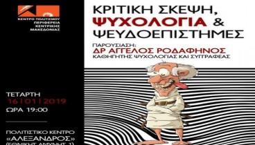 Σεμινάριο ψυχολογίας από το Κέντρο Πολιτισμού της ΠΚΜ