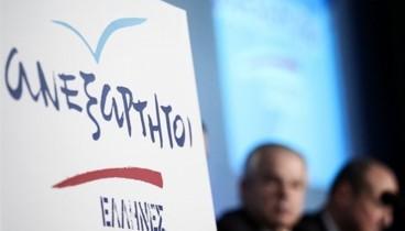 ΑΝΕΛ: Παραβιάσεις και προσπάθειες καταστροφής των εκλογικών μας περιπτέρων ούτε μας εκφοβίζουν ούτε μας πτοούν