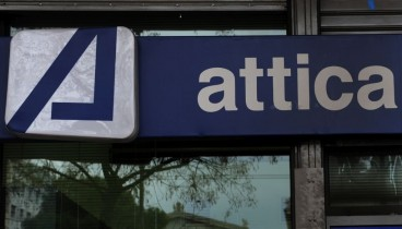 Κακουργηματικές διώξεις για δάνεια της Attica Bank σε πέντε εταιρείες