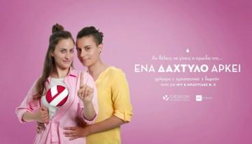Περισσότερες από 6.500 δωρεάν εξετάσεις για τον HIV έγιναν το 2018 από το Checkpoint στη Θεσσαλονίκη