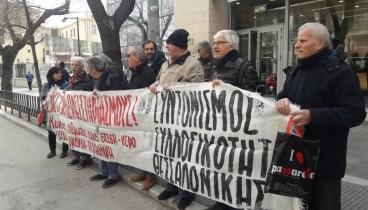 Διαμαρτυρία έξω από το κατάστημα της ΔΕΗ στην Τσιμισκή