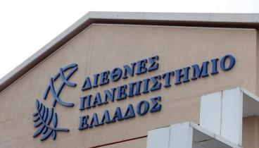 Χαρτογραφώντας το νέο Διεθνές Πανεπιστήμιο Ελλάδος