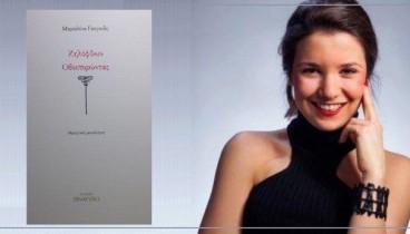 Μαριαλένα Γκογκίδη: Ένα βιβλίο για τον κόσμο της ερωτικής ζήλιας