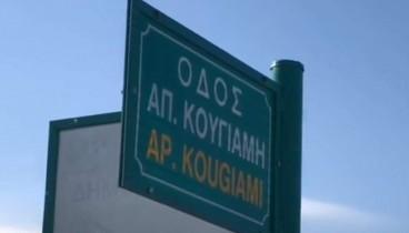 Μέτρα για την οδό-καρμανιόλα Α. Κουγιάμη απαίτησαν πολίτες της Θέρμης