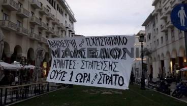 Συγκέντρωση αναρχικών στο κέντρο της Θεσσαλονίκης